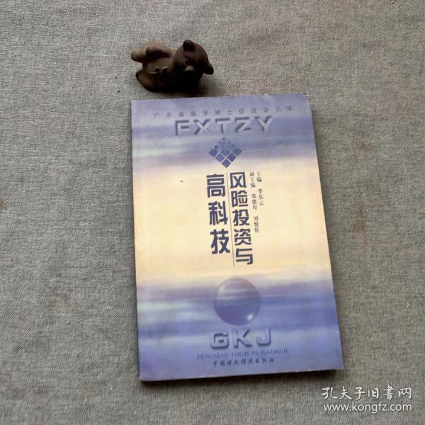 风险投资与高科技:98广州风险投资国际研讨会文集