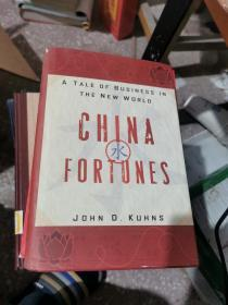 China Fortunes: A Tale of Business in the New World[中国财富:新世界里的商业传奇]