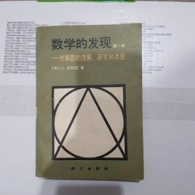 数学的发现   第一卷