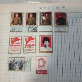 邮票:毛主席逝世一周年,第五届人民代表大会,杨开慧等共9张