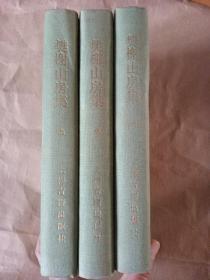 中国古典文学丛书(樊榭山房集)布面精装三册全1992年6月一版一印