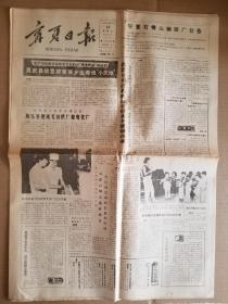 宁夏日报 1988年9月30日