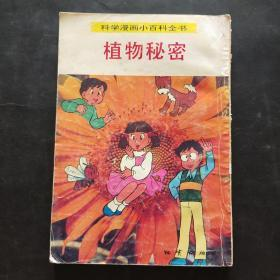 植物秘密【 科学漫画小百科全书】