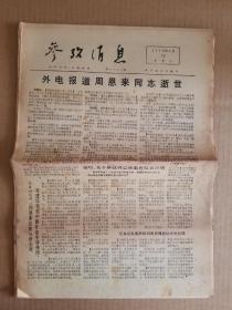 1976年 参考消息 九份   周恩来同志逝世内容