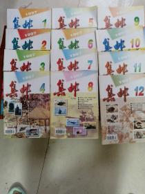集邮(1997年全年1—12期)