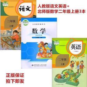 二年级上册语文数学书英语书共三册(北师大版数学)