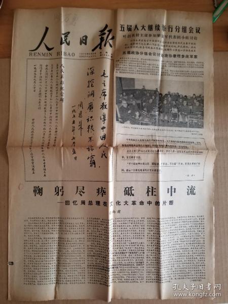 1978年 人民日报 四份   纪念周恩来同志