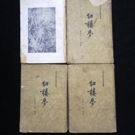 红楼梦•1962年人民文学出版社•四册全合售•品相如图•请谨慎购买!