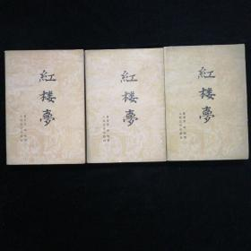 红楼梦•1984年人民文学出版社湖北第5此印刷•三册全