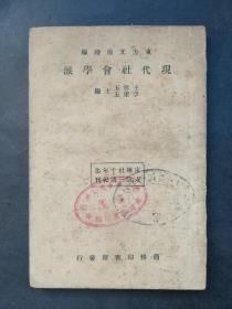 现代社会学派(民国原版平装书)