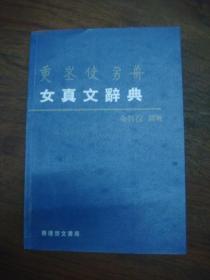 女真文辞典