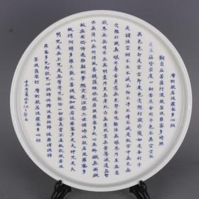 明青花文字纹茶盘