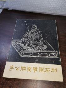 李公麟圣贤图石刻【1963年一版一印】印刷520册