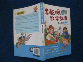 彩绘版李毓佩数学故事,智斗系列,矮人国作战记