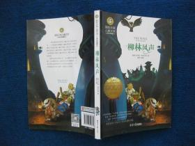 【国际大奖儿童文学美绘本】柳林风声