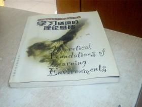学习环境的理论基础 有少许写画