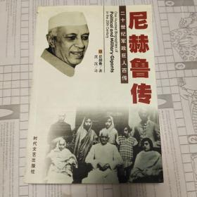 尼赫鲁传(二十世纪军政巨人百传)