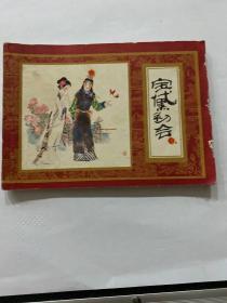 红楼梦连环画-宝黛初会