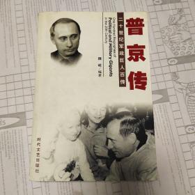 普京传(二十世纪军政巨人百传)