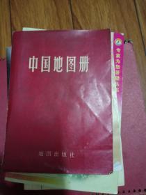 1976年中国地图册