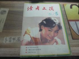 读者文摘【1981年第5期】