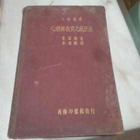 大学丛书:心理与教育之统计法 (精装)