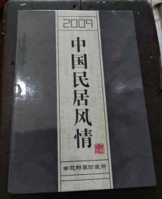 邮票--2009中国民居风情专题邮票珍藏册(硬精装)