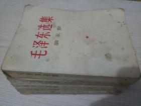 毛泽东选集(1-5、全五卷)