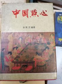 老菜谱:  潘佩芝《中国点心》 74年初版精装
