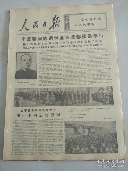 1975年1月16日人民日报  李富春同志追悼会在首都隆重举行
