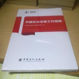 中国石化志鉴工作指南