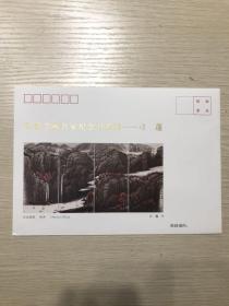 巴渝书画名家纪念封系列——刁蓬《江山如铁》(画作内容为长江三峡)C5