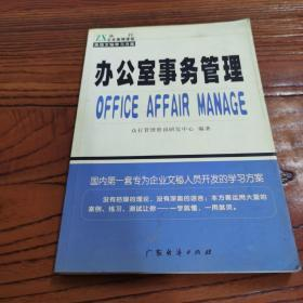 办公室事务管理