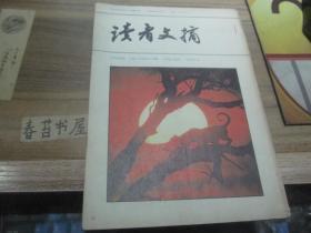 读者文摘【1983年第1期】
