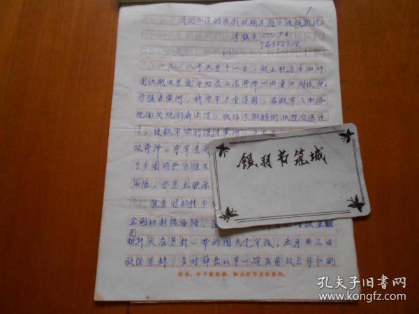国民革命军第七十五军少将参谋长:李鹤生(1910~? )《我所知道的抗战时期花园口决堤概况》手稿9页(GJ02)