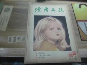 读者文摘【1982年第6期】