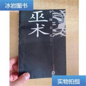 巫师、巫术、秘境:中国巫术文化追(二手)