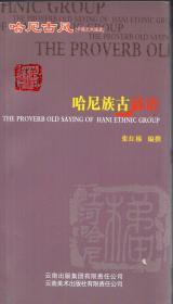 36开本:《哈尼族古谚语》【哈尼古风(中英文对照版),品好如图】
