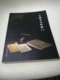 中国历代紫砂器物 (11)