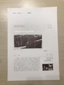 巴渝书画名家纪念封系列——刁蓬《江山如铁》(画作内容为长江三峡),未成型。