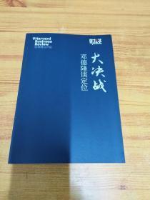 大决战 邓德隆谈定位(正版图书放心购买)