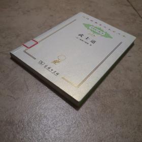 武士道(商务印书馆120周年纪念版)
