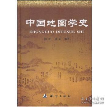 中国地图学史