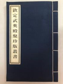 线装:钦定武英殿聚珍版丛书