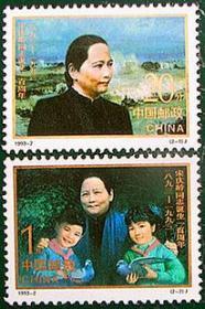 邮票:1993-2J 宋庆龄同志诞生一百周年纪念邮票(一套2枚)
