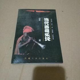 当代西藏乐论【边多藏文签名赠送本,品如图】