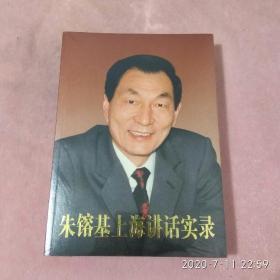 朱镕基上海讲话实录(未开封)