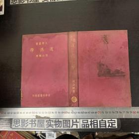 大学丛书 道德学 民国二十六年初版 精装本