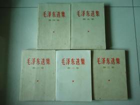 毛泽东选集1--5卷/2--4