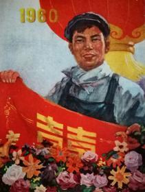 ●毛泽东时代美术:怀旧剪贴画《创造更大的成绩向党献礼(宣传画)》刘永凯作【1960年通俗版16X12公分】!